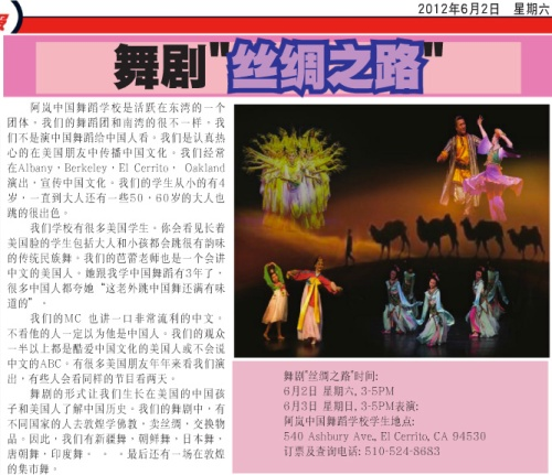 Image of Sing Dao Daily Article