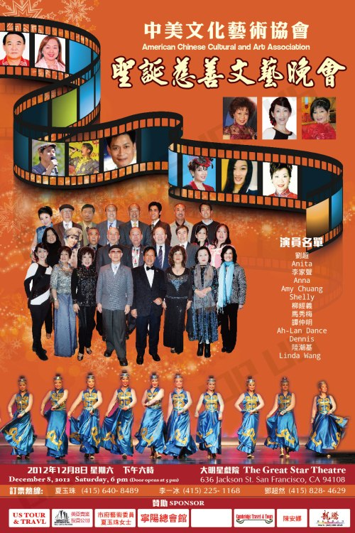 Poster of 2012 中美文化艺术协会 Winter Performance